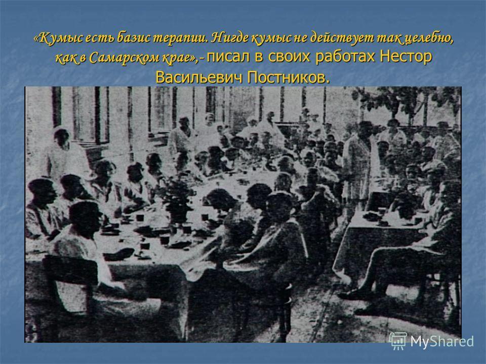 В 1895 году Постников вместе со старшим сыном Борисом открыли способ приготовления консервированного, прошедшего пастеризацию кумыса, получившего название «Кумыс-экспорт». Этот «бутылочный» напиток произвёл настоящую революцию в кумысолечении, сохран