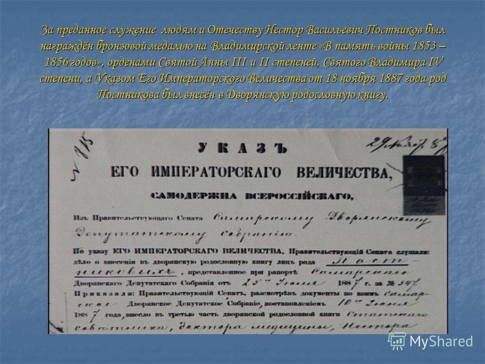 Одновременно с большой врачебной и научной работой доктор Постников занимался активной общественной деятельностью. В 1882 году он стал одним из организаторов Общества врачей Самарской губернии, при участии которого в 1886 году открылась вторая в Росс