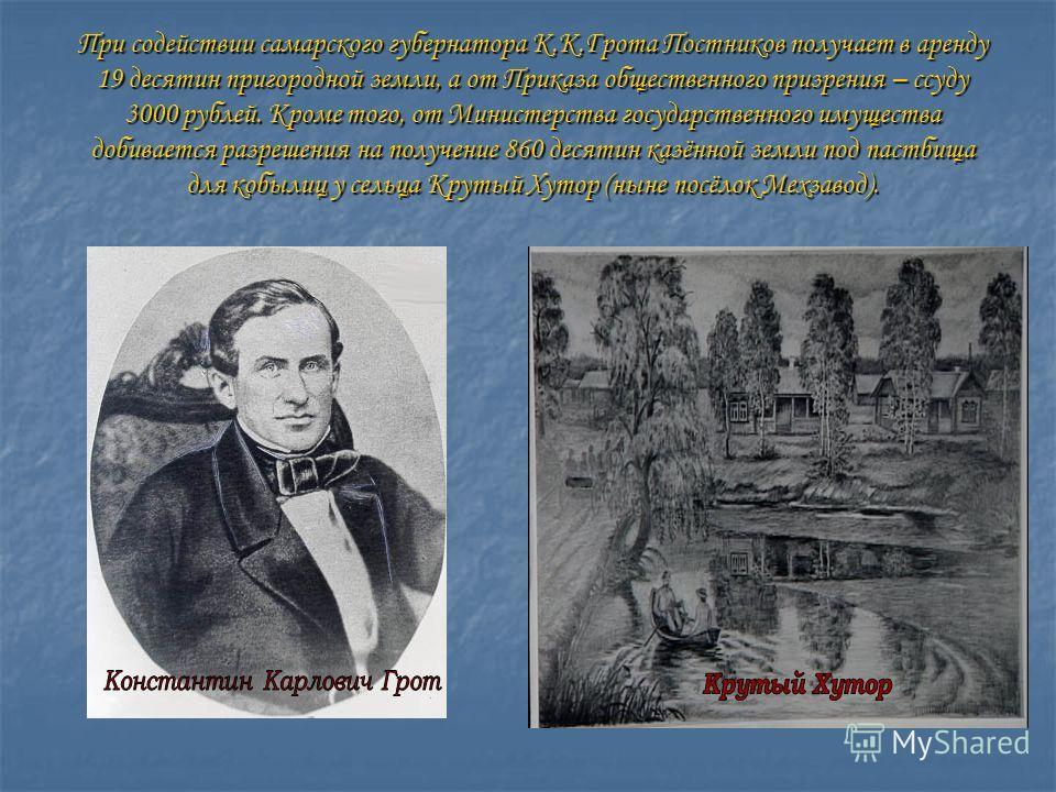 О лечении туберкулеза (чахотки) и других тяжелых болезней некоторым врачам было известно уже в начале ХIХ века. Однако, применение кумыса было чрезвычайно затруднительно – отдаленность стойбищ от городов, где люди особенно в нем нуждались, а также от