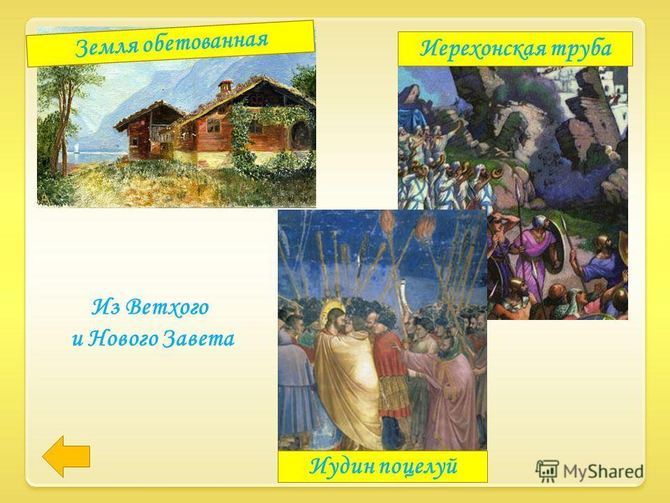 Иерехонская труба Иудин поцелуй Земля обетованная Из Ветхого и Нового Завета