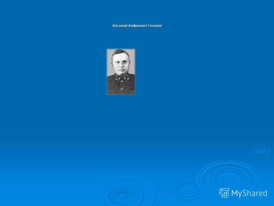 Василий Андреевич Глазков
