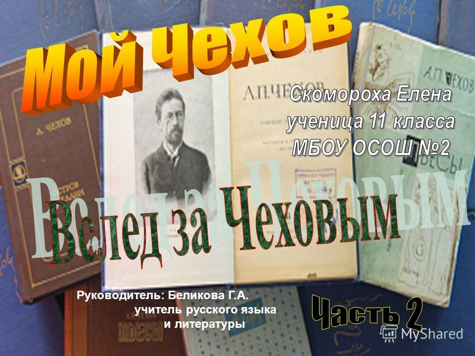 Руководитель: Беликова Г.А. учитель русского языка и литературы