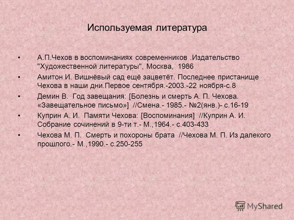 Используемая литература А.П.Чехов в воспоминаниях современников.Издательство