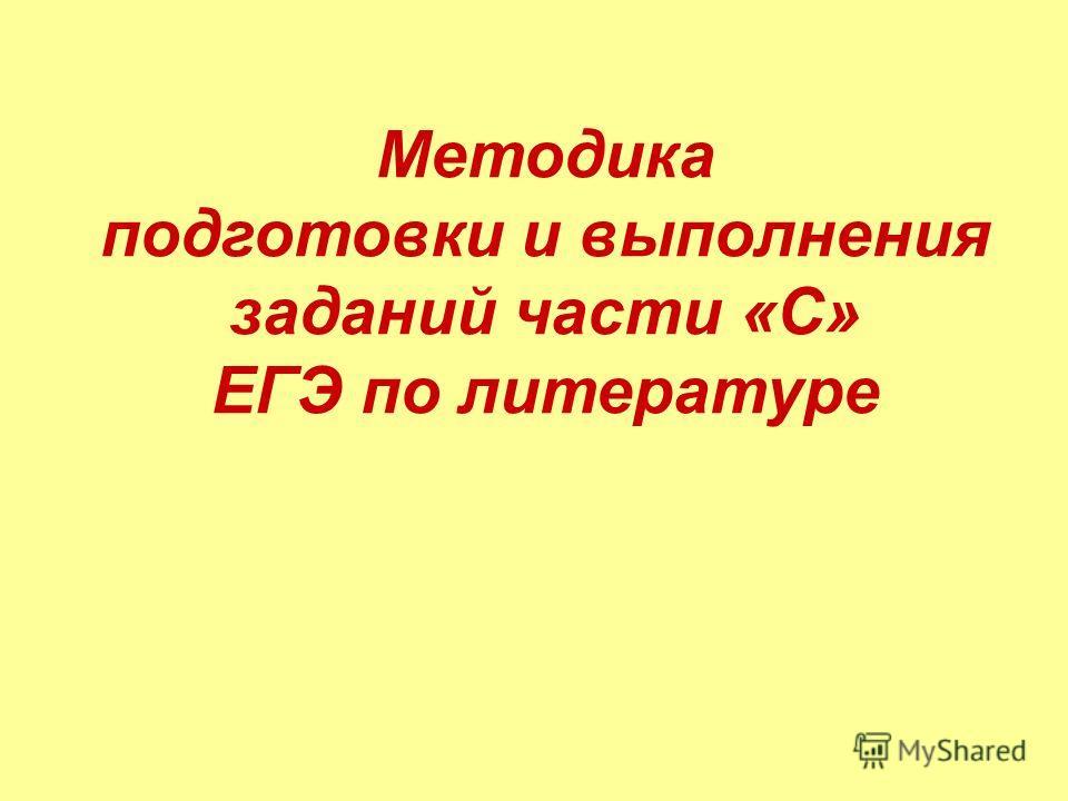 Методика подготовки и выполнения заданий части «С» ЕГЭ по литературе