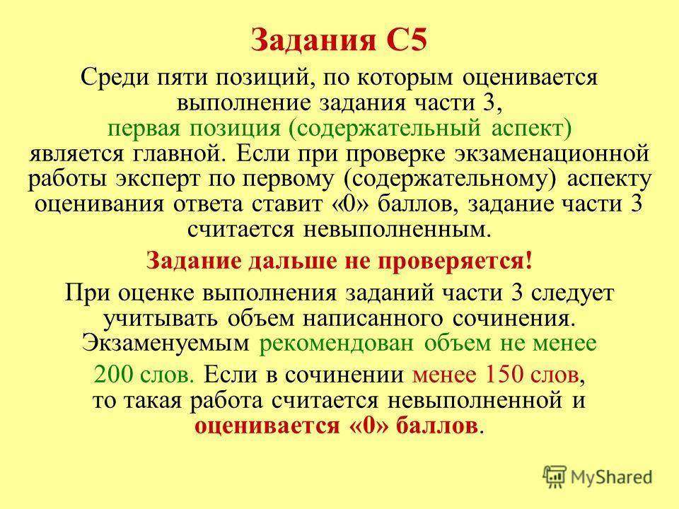 Задания С5 Среди пяти позиций, по которым оценивается выполнение задания части 3, первая позиция (содержательный аспект) является главной. Если при проверке экзаменационной работы эксперт по первому (содержательному) аспекту оценивания ответа ставит