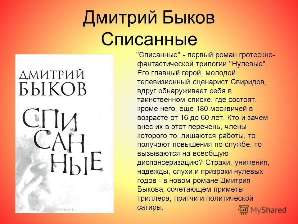 Дмитрий Быков Списанные