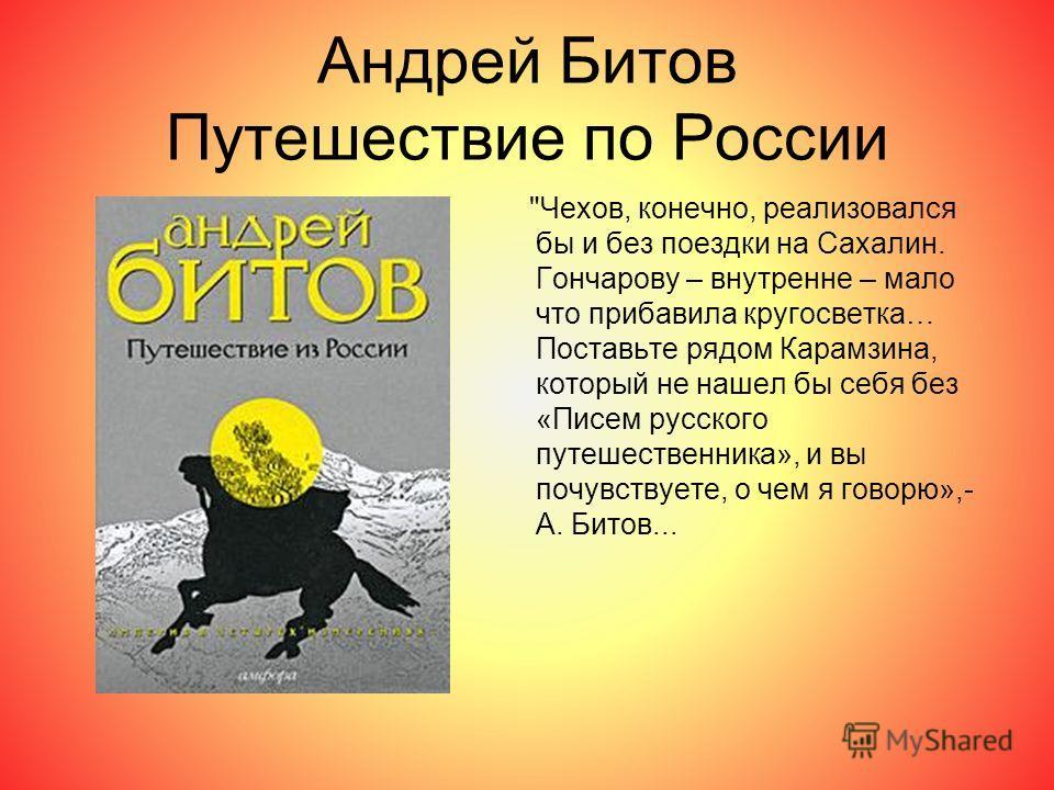 Андрей Битов Путешествие по России