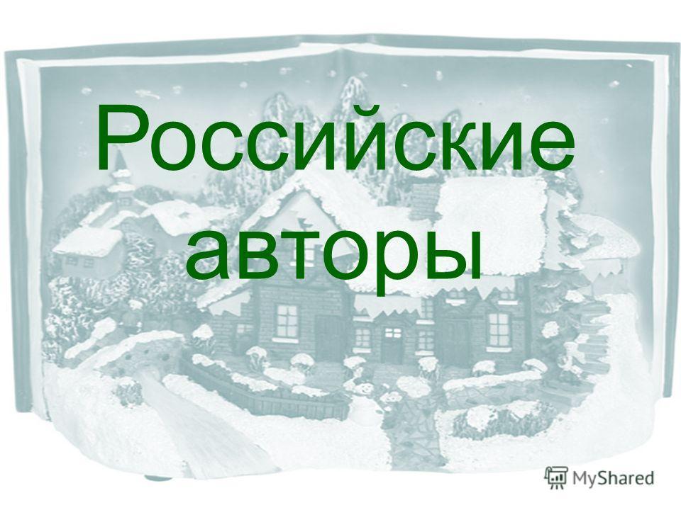 рус Российские авторы