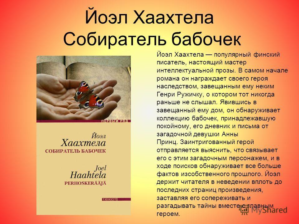 Йоэл Хаахтела Собиратель бабочек Йоэл Хаахтела популярный финский писатель, настоящий мастер интеллектуальной прозы. В самом начале романа он награждает своего героя наследством, завещанным ему неким Генри Ружичку, о котором тот никогда раньше не слы