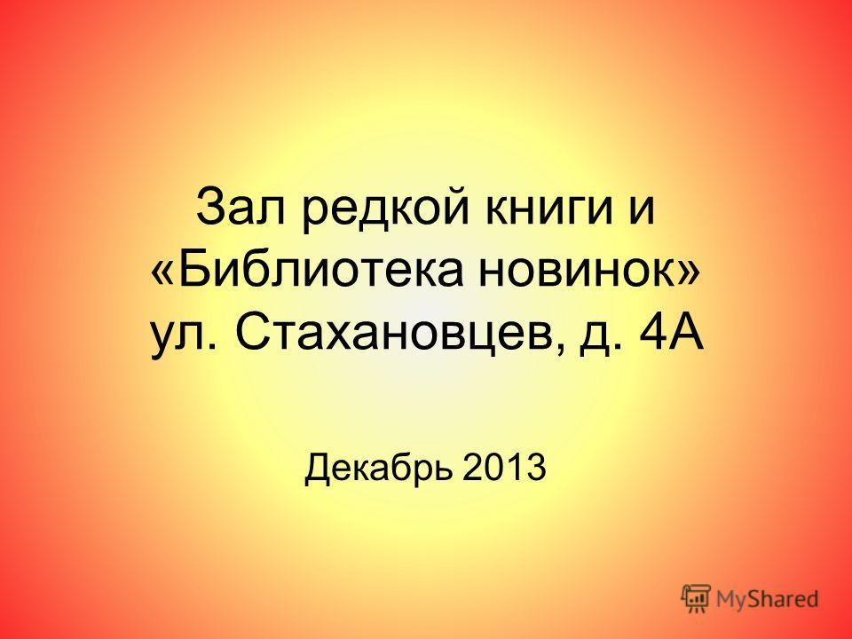 Зал редкой книги и «Библиотека новинок» ул. Стахановцев, д. 4А Декабрь 2013