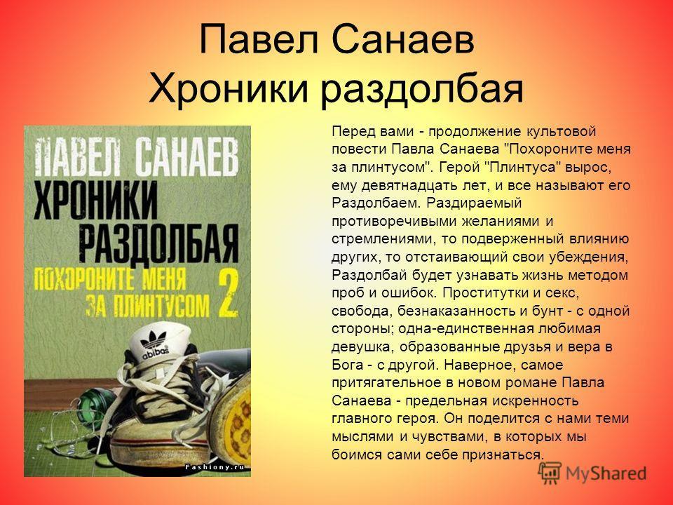 Павел Санаев Хроники раздолбая Перед вами - продолжение культовой повести Павла Санаева
