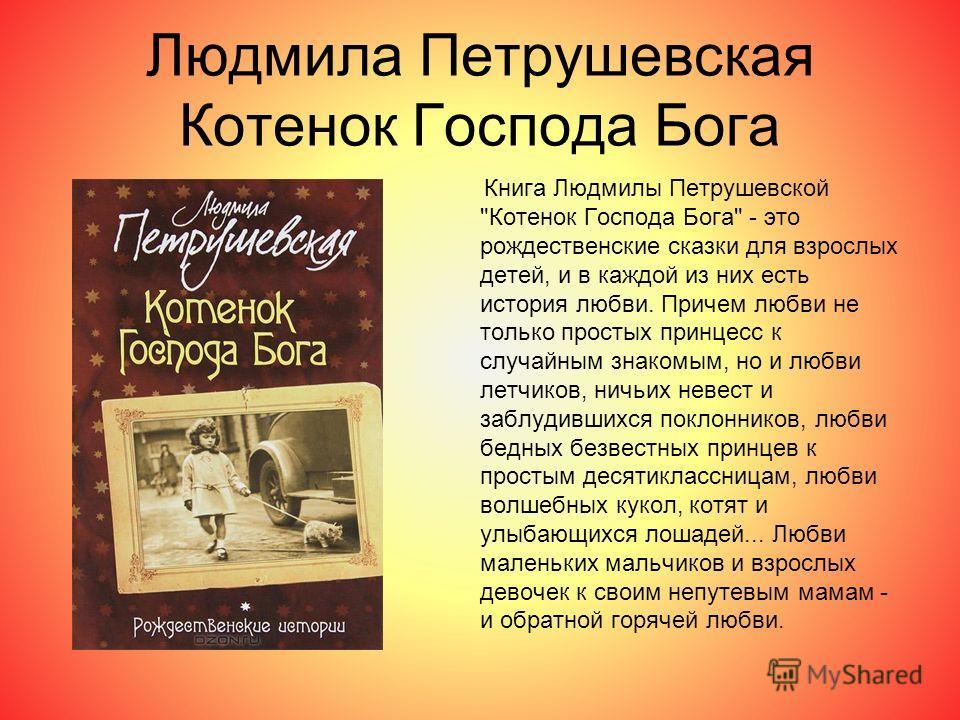 Людмила Петрушевская Котенок Господа Бога Книга Людмилы Петрушевской