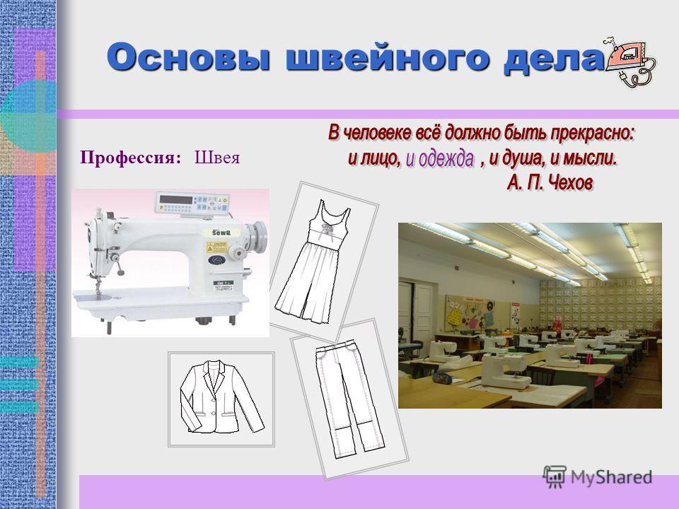 Основы швейного дела Профессия: Швея