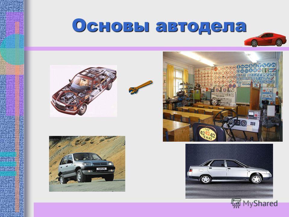 Основы автодела