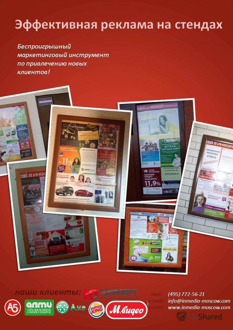 Беспроигрышный маркетинговый инструмент по привлечению новых клиентов! наши клиенты: тел.: e-mail: сайт: (495) 772-56-21 info@inmedia-moscow.com www.inmedia-moscow.com