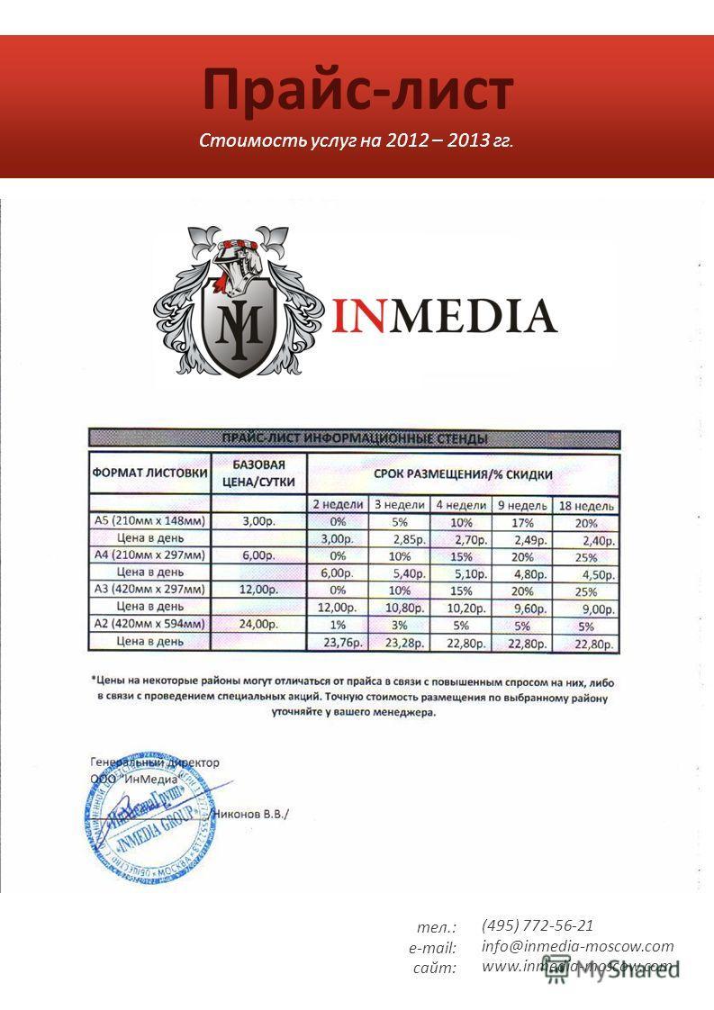 тел.: e-mail: сайт: (495) 772-56-21 info@inmedia-moscow.com www.inmedia-moscow.com Прайс-лист Стоимость услуг на 2012 – 2013 гг.