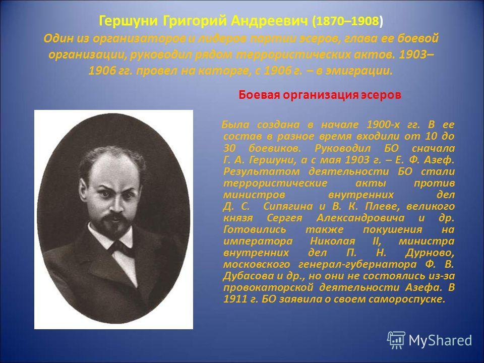 В. И. Ульянов (Ленин) Большевики Политическое течение, сформировавшееся внутри РСДРП, возглавляемое В. И. Лениным, с апреля 1917 г. ставшее самостоятельной политической партией. Понятие «большевики» возникло на II съезде РСДРП (1903), после того как