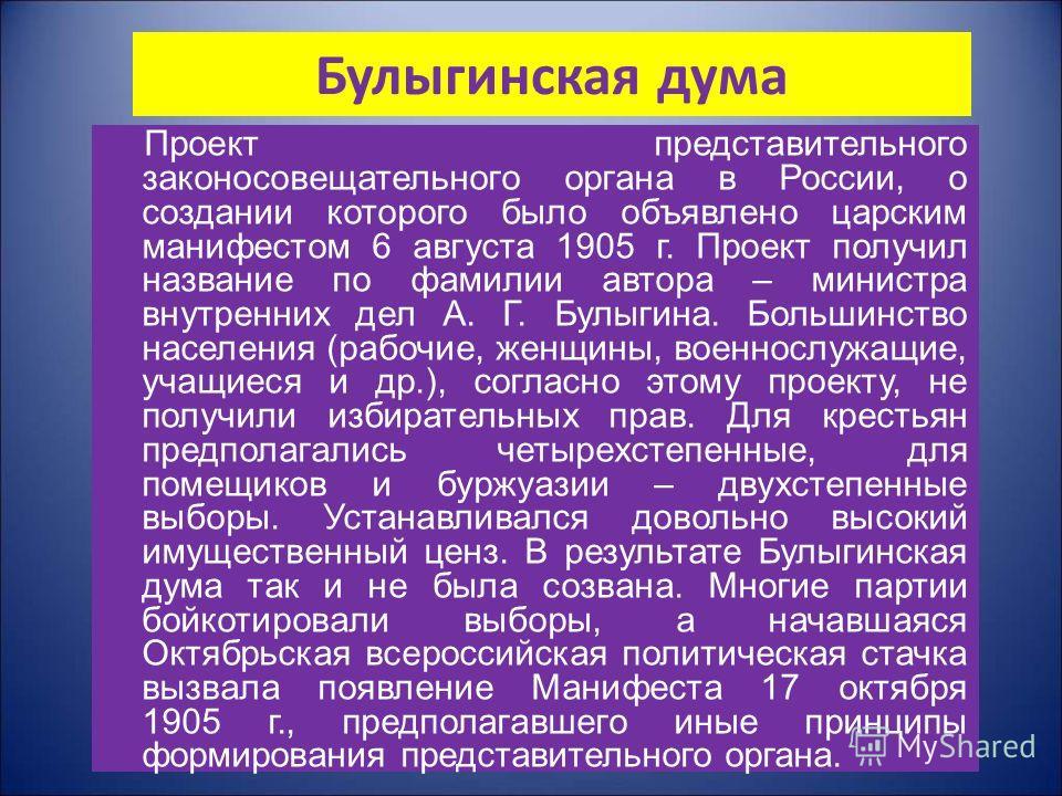 Булыгин Александр Григорьевич (1851–1919) Государственный деятель, в январе–октябре 1905 г. министр внутренних дел. В июле 1905 г. им был разработан проект закона об учреждении Государственной думы и положение о выборах в нее (так называемая Булыгинс