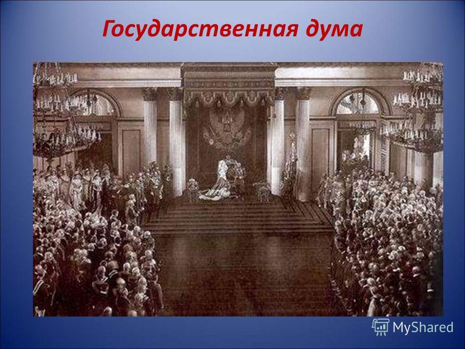 Расстрел демонстрации 9 января 1905 г. в Петербурге