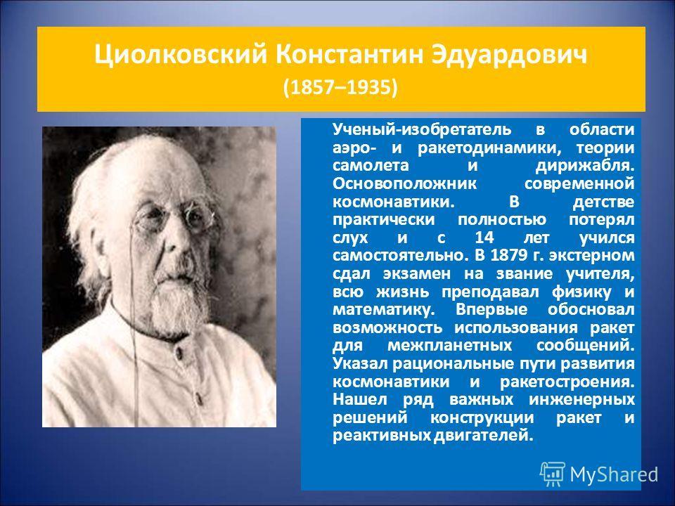Короленко Владимир Галактионович (1853–1921) Писатель и публицист. В 1876 г. за участие в студенческих волнениях был сослан в Кронштадт. В 1879 г. арестован по подозрению в связях с революционными деятелями. В 1881–1884 гг. за отказ от присяги Алекса
