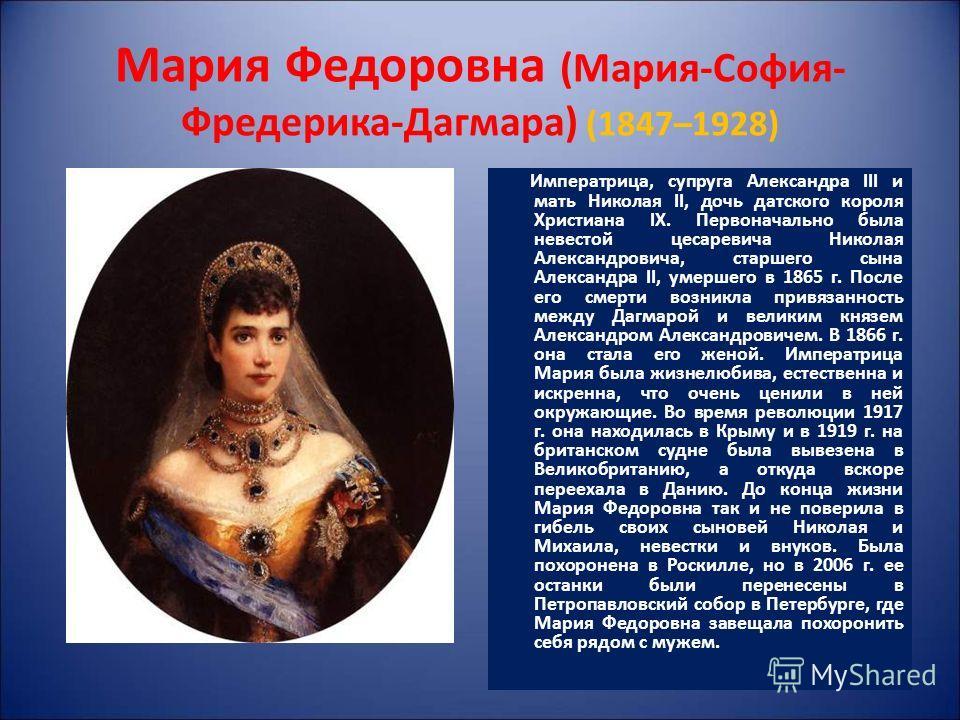 Александр III Александрович (1881-1894) Второй сын Александра II. После смерти цесаревича Николая – наследник престола. Отличался огромным ростом, недюжинной физической силой. После трагической гибели отца боролся с революционерами и любыми противник