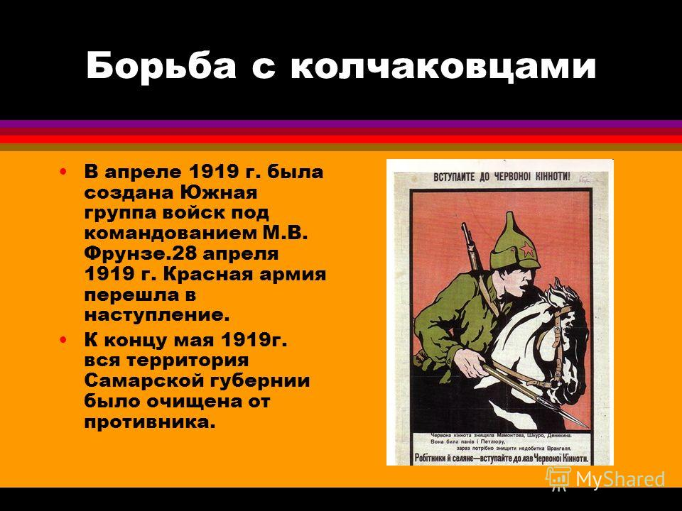в мае 1919 г. белые под командованием
