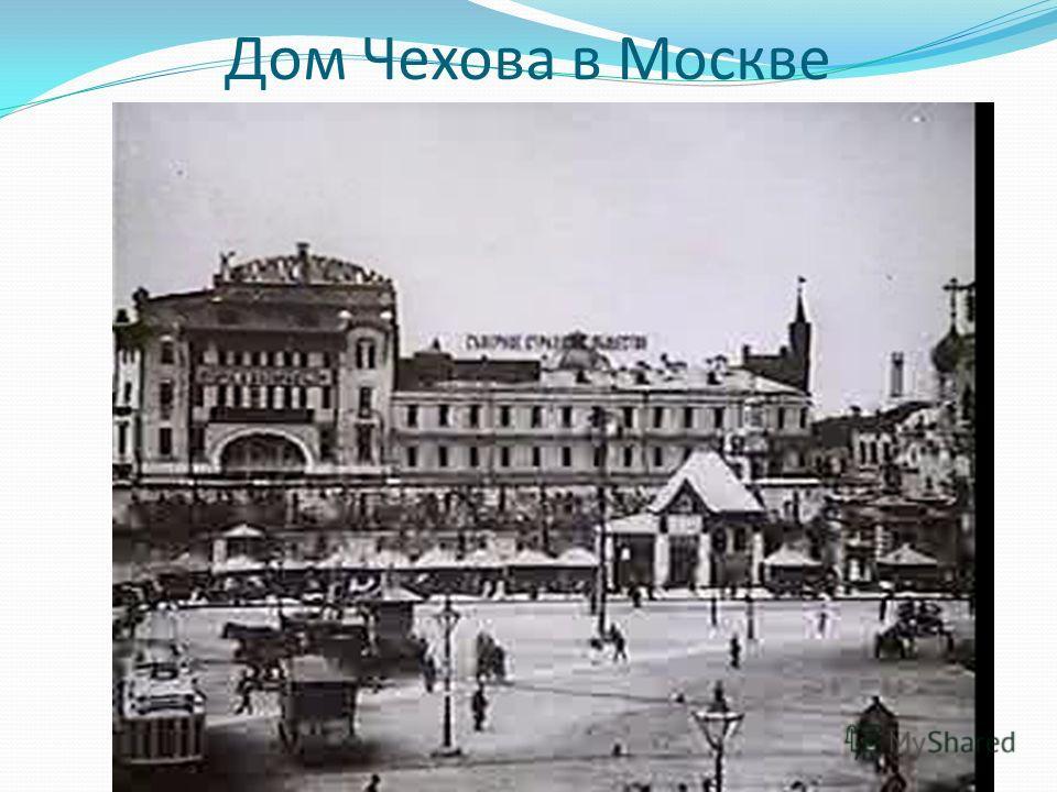 Дом Чехова в Москве