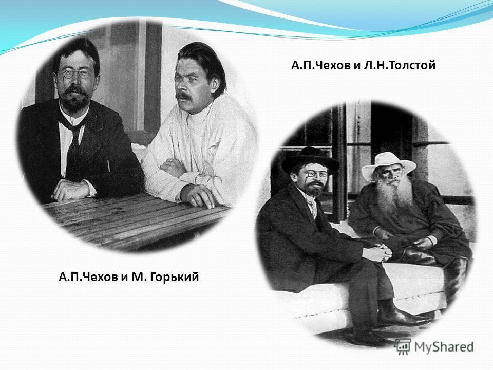 А.П.Чехов и М. Горький А.П.Чехов и Л.Н.Толстой