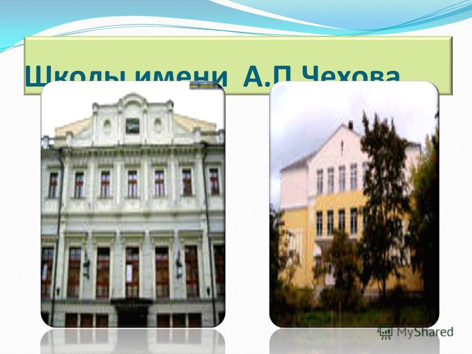 Школы имени А.П.Чехова