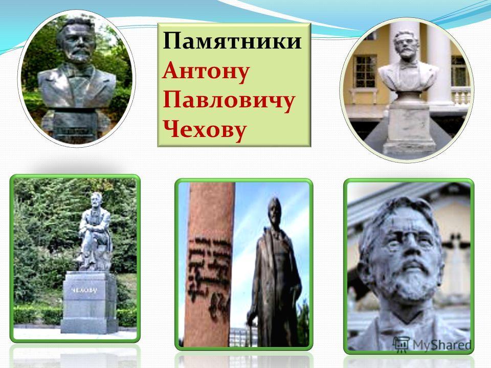Памятники Антону Павловичу Чехову