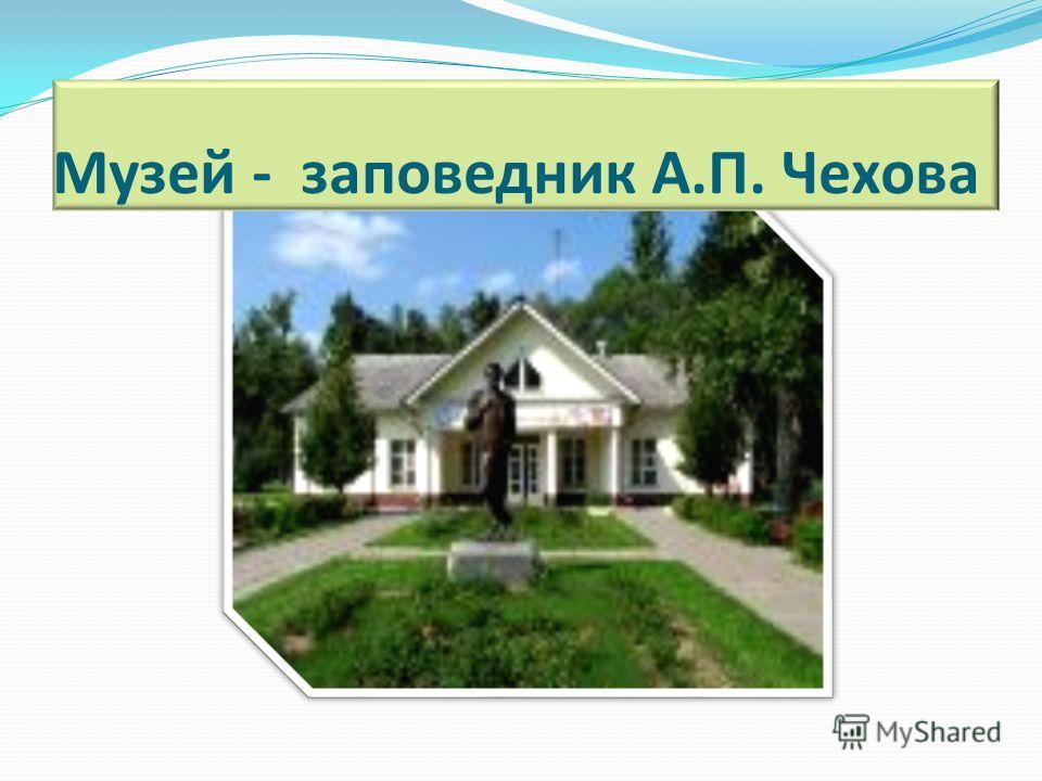 Музей - заповедник А.П. Чехова