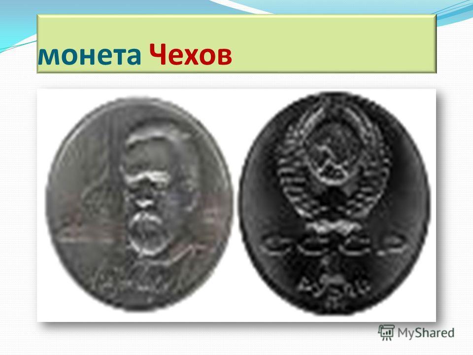 монета Чехов