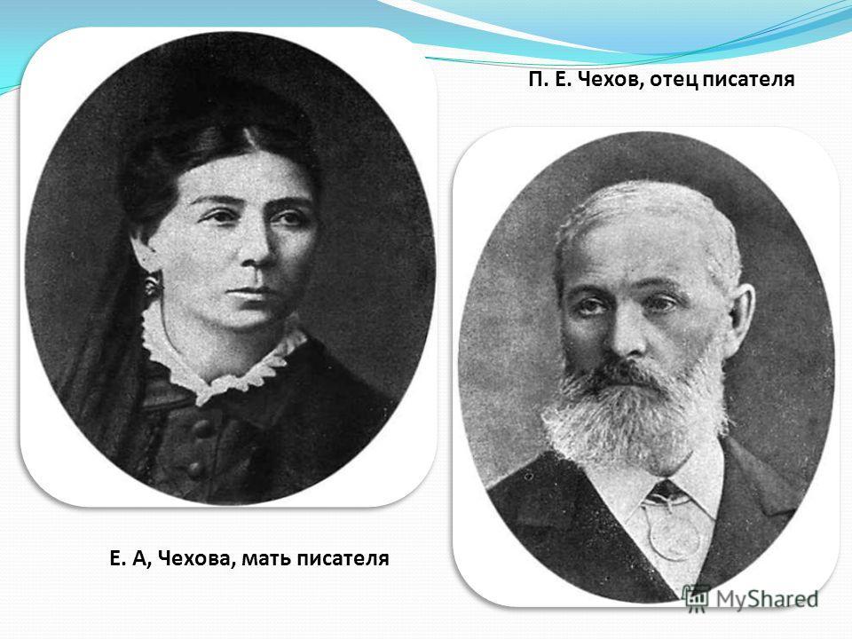 Е. А, Чехова, мать писателя П. Е. Чехов, отец писателя