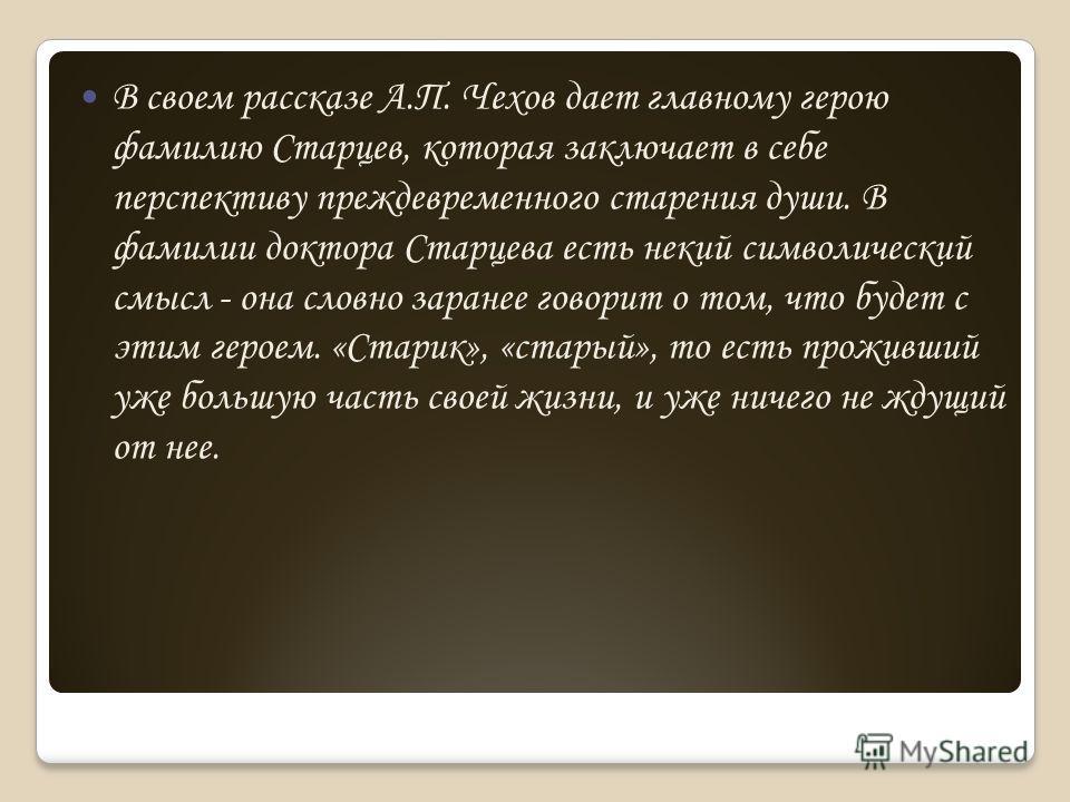 Проблемы рассмотренные в рассказе А.П.Чехова «Ионыч» актуальны и на сегодняшний день. Все чаще бездуховная атмосфера и в наше время убивает в молодых людях высокие благородные порывы, целеустремленность, настойчивость, и развивает неспособность к бор