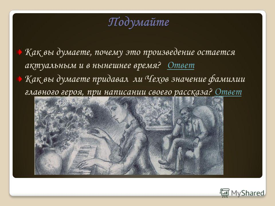 Жанр В рассказе «Ионыч» Чехова присутствует доля юмора. Смешное и грустное, как и в самой жизни, уживаются рядом, но смешное приобретает печальный философский характер. Позиция автора всегда остается неизменной, и поэтому жанр является не романом, а