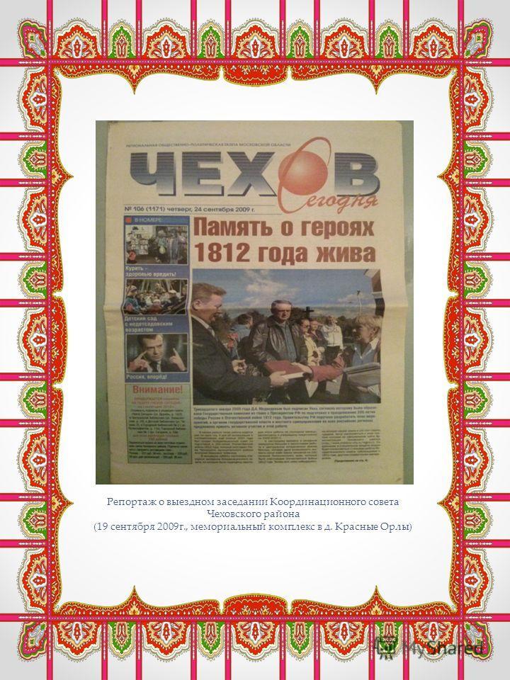 Репортаж о выездном заседании Координационного совета Чеховского района (19 сентября 2009 г., мемориальный комплекс в д. Красные Орлы)