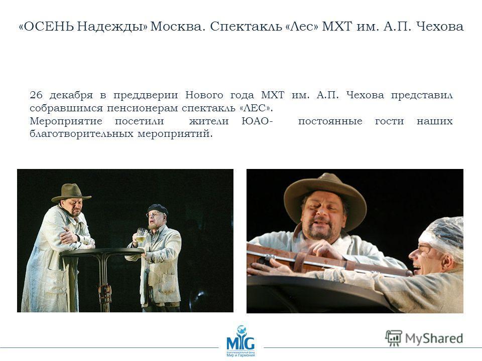 26 декабря в преддверии Нового года МХТ им. А.П. Чехова представил собравшимся пенсионерам спектакль «ЛЕС». Мероприятие посетили жители ЮАО- постоянные гости наших благотворительных мероприятий.