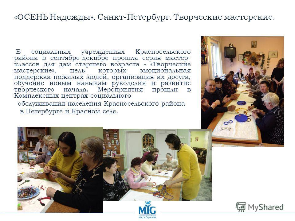 «ОСЕНЬ Надежды». Санкт-Петербург. Творческие мастерские. В социальных учреждениях Красносельского района в сентябре-декабре прошла серия мастер- классов для дам старшего возраста - «Творческие мастерские», цель которых эмоциональная поддержка пожилых