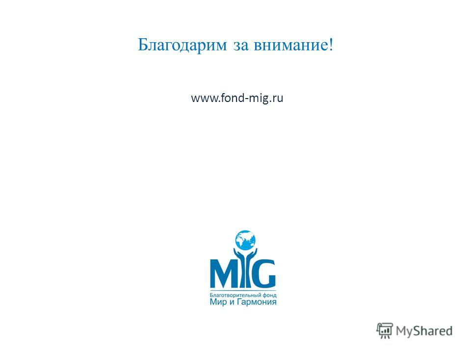 Благодарим за внимание! www.fond-mig.ru