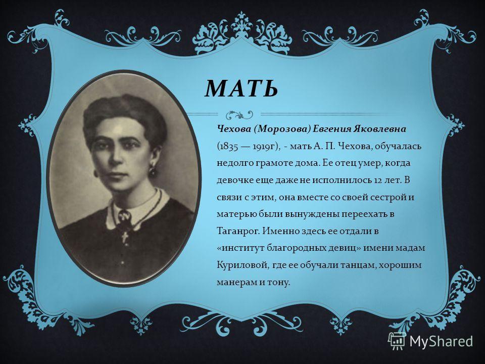 ОТЕЦ Чехов Павел Егорович (1825 1898 г ) - отец А. П. Чехова, родился крепостным крестьянином в селе Ольховатка. Грамоту получил в сельской школе, умел петь и играть на скрипке. Также освоил сахароварение на заводе Черткова в 1840 году.