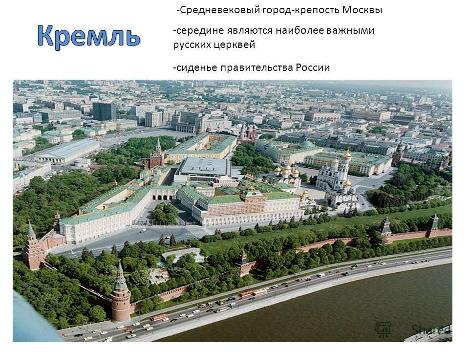-Средневековый город-крепость Москвы -середине являются наиболее важными русских церквей -сиденье правительства России