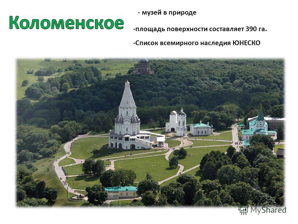 - музей в природе -площадь поверхности составляет 390 га. -Список всемирного наследия ЮНЕСКО
