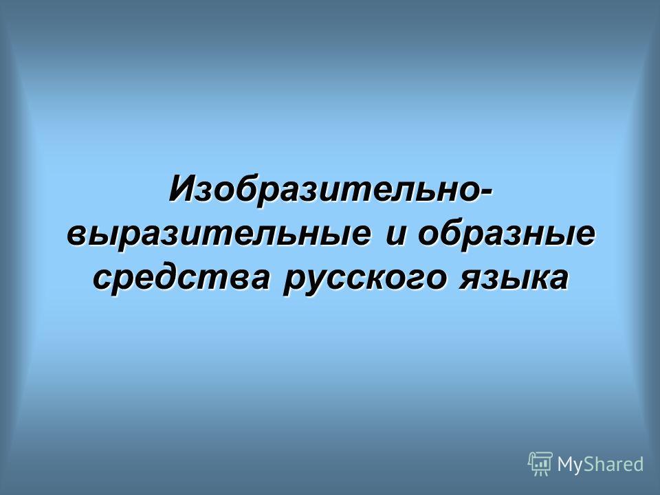 Изобразительно- выразительные и образные средства русского языка
