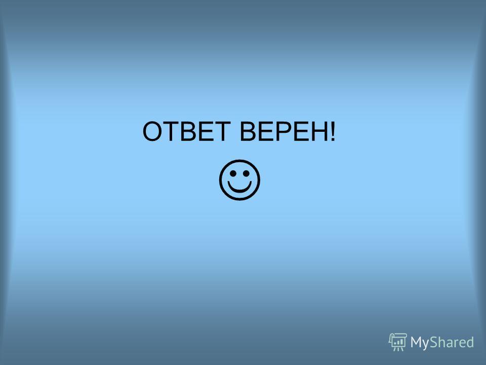 ОТВЕТ ВЕРЕН!