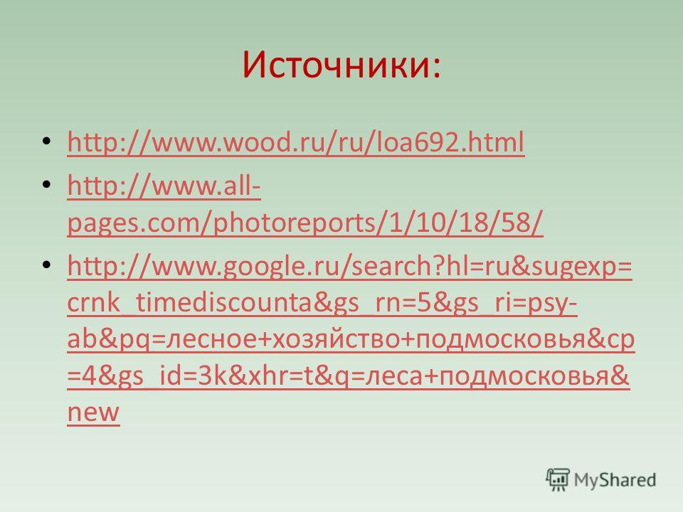 Источники: http://www.wood.ru/ru/loa692. html http://www.all- pages.com/photoreports/1/10/18/58/ http://www.all- pages.com/photoreports/1/10/18/58/ http://www.google.ru/search?hl=ru&sugexp= crnk_timediscounta&gs_rn=5&gs_ri=psy- ab&pq=лесное+хозяйство