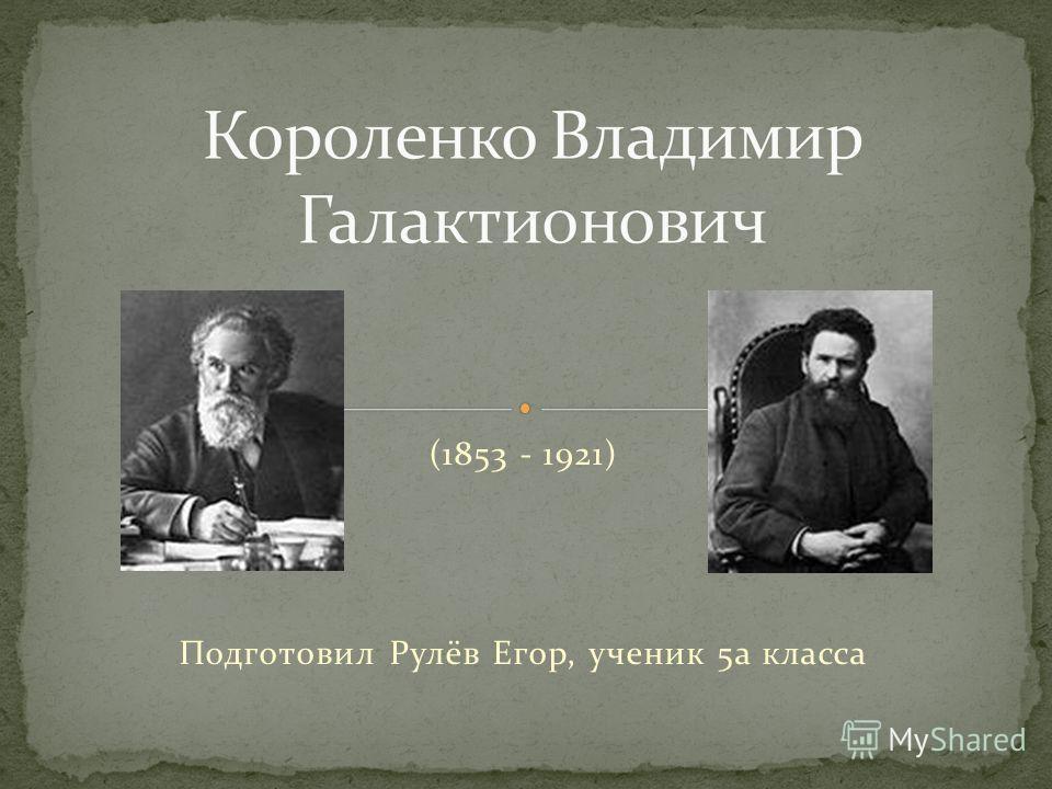 (1853 - 1921) Подготовил Рулёв Егор, ученик 5 а класса