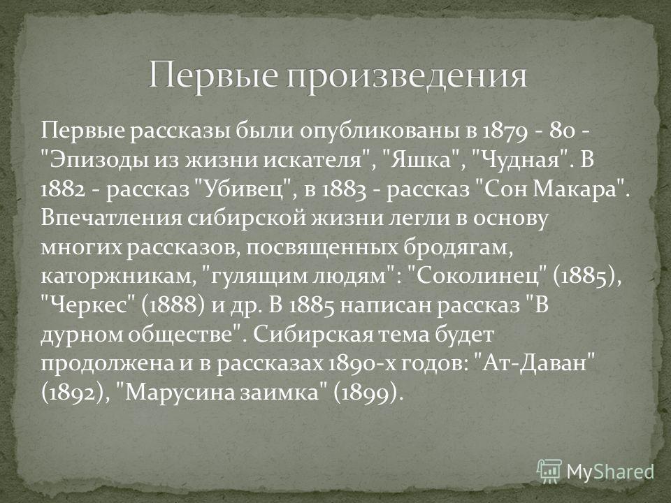 Первые рассказы были опубликованы в 1879 - 80 -