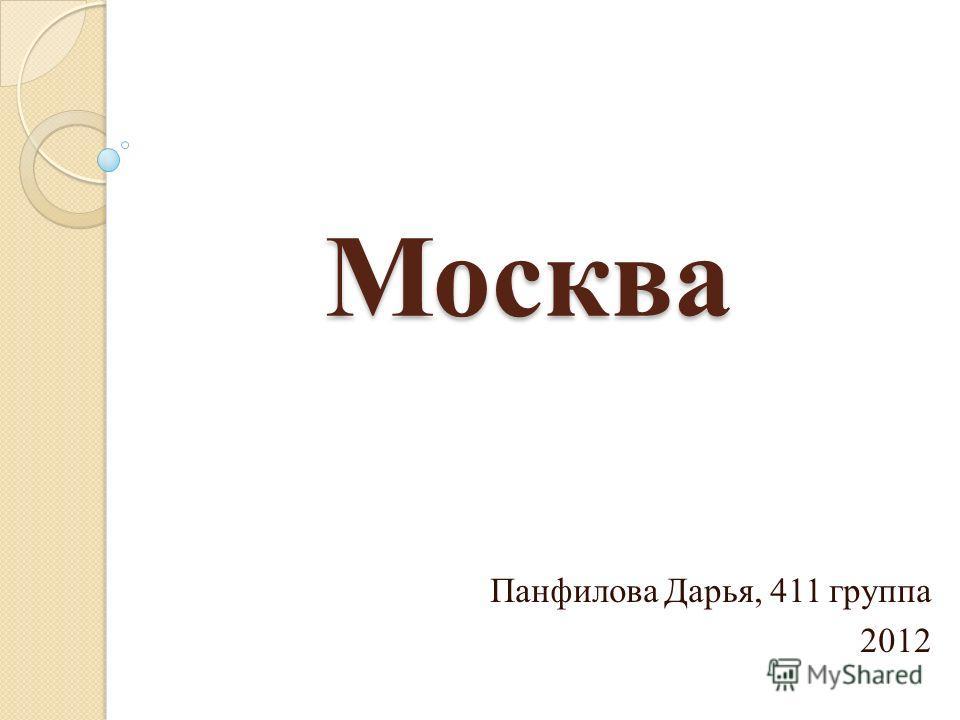 Москва Панфилова Дарья, 411 группа 2012