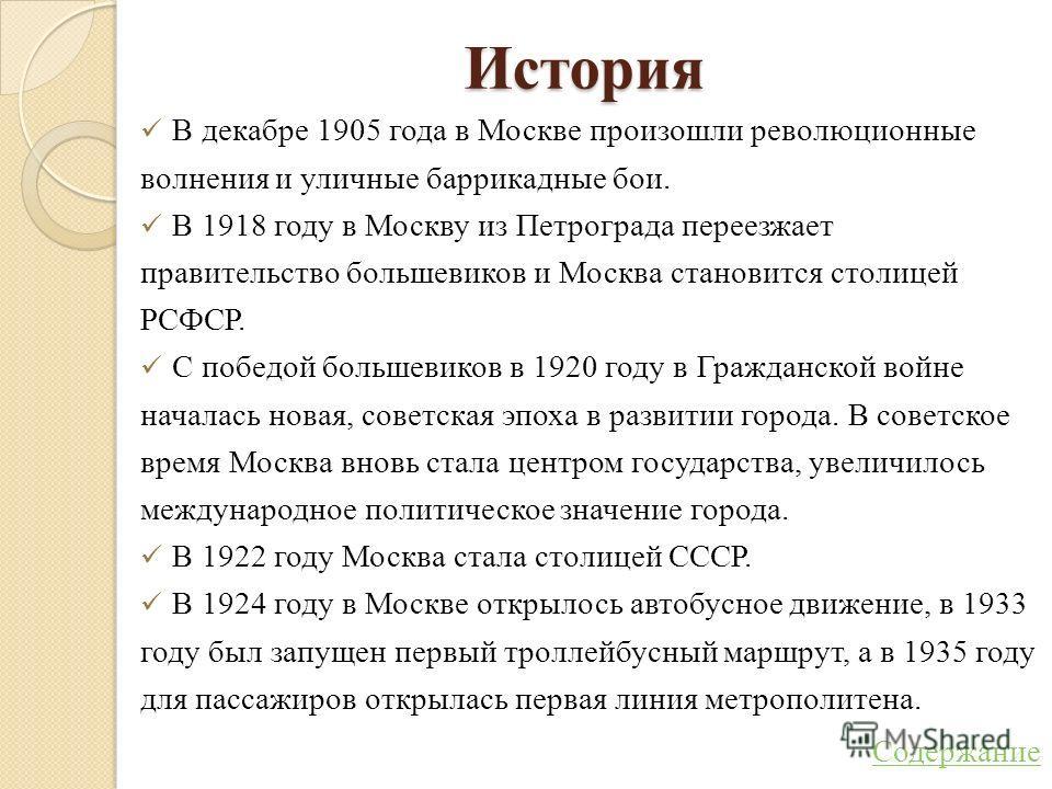 История В декабре 1905 года в Москве произошли революционные волнения и уличные баррикадные бои. В 1918 году в Москву из Петрограда переезжает правительство большевиков и Москва становится столицей РСФСР. С победой большевиков в 1920 году в Гражданск