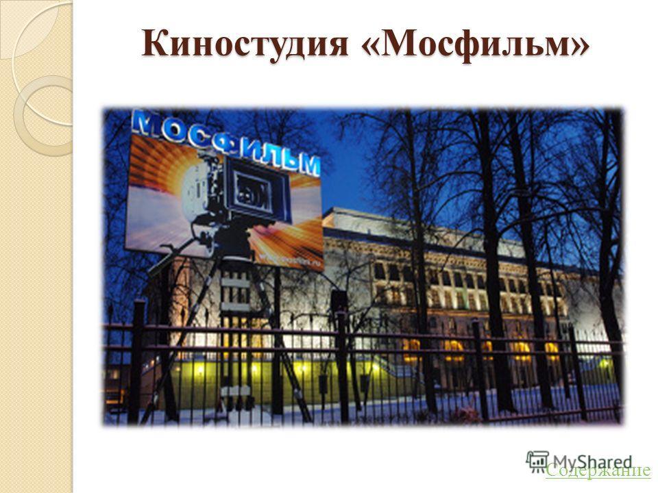 Киностудия «Мосфильм» Содержание